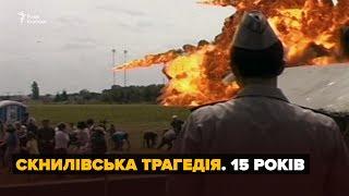 Скнилівська трагедія – рана, що нагадує про себе 15 років(, 2017-07-27T07:00:00.000Z)