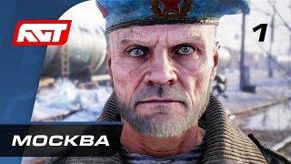Прохождение Metro Exodus (Метро: Исход)  Часть 1: Москва  PC [4K]