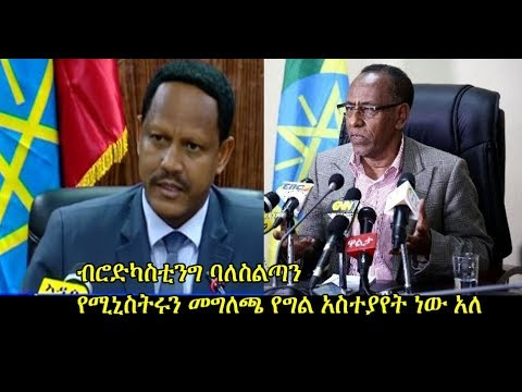 Ethiopia Broadcasting Authority Media Briefing - 26/10/2017