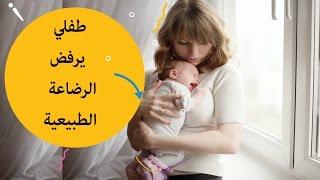 طفلي يرفض الرضاعة الطبيعية ماذا أفعل ؟؟ | Baby Refusing to Breastfeed