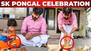 CUTE: Sivakarthikeyan & Aaradhana Celebrates Pongal!!! | Viswasam Moment