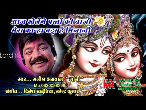 (KRISHAN GEET) Singer  : Manish Agrawal { Momi }