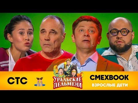 СМЕХBOOK | Взрослые дети | Уральские пельмени