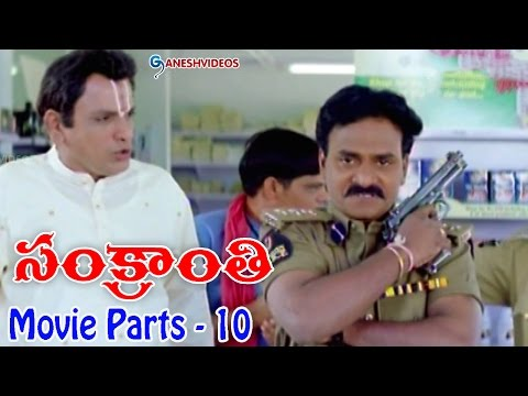 sankranti-movie-parts-10/13---venkatesh,-srikanth,-sneha,-arti-agarwa,-sangeetha---ganesh-videos