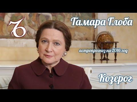 Гороскоп на 2017 год от Тамары Глоба Дева