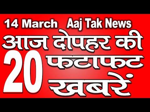 14 मार्च की फटाफट ख़बरें | Breaking news | Today Headlines | Lockdown News | Samachar | Mobile News