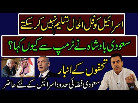 Importance of Shah Salman's contact to Donald Trump. Imran khan's exclusive analysis