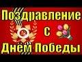 Поздравления с Днём Победы 9 мая 2019 видео песня поздравление на День Победы песня