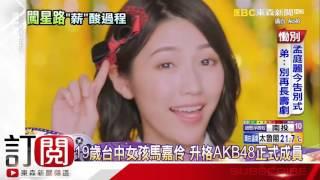 19歲的台中女孩馬嘉玲,去年參加AKB48台灣徵選活動,脫穎而出成為第一位...