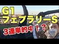 【競馬】フェブラリーステークス3連単で夢【G1】