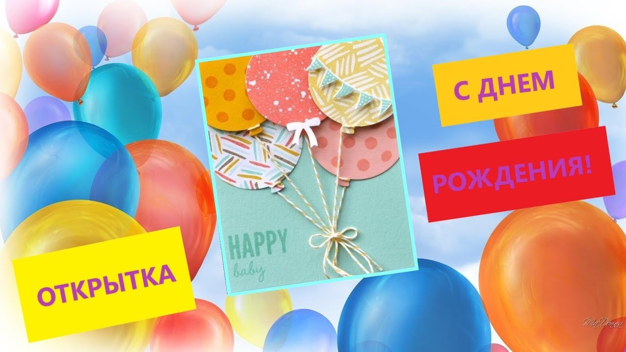 С Днём Рождения (открытка своими руками )!