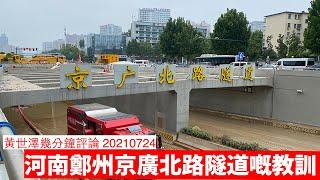 河南鄭州京廣北路隧道對香港人嘅啟示 黃世澤幾分鐘評論 20210724