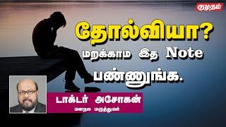 Dr T V Ashokan psychiatrist | Kumudam