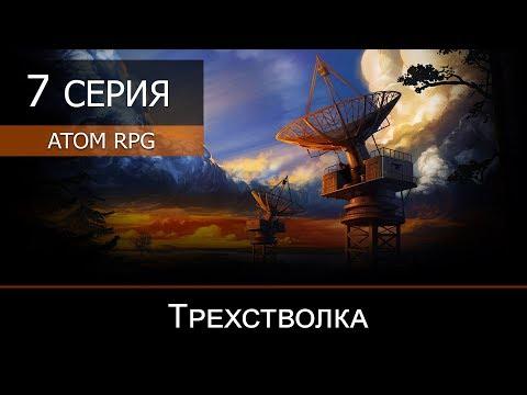 "ATOM RPG: Post-apocalyptic Indie Game - 7 серия ""Волки позорные"""