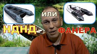 Как выбрать лодку ПВХ. Что лучше НДНД или фанера ?