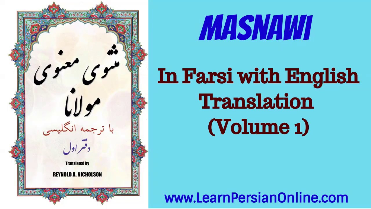 Masnawi Rumi In Farsi With English Translation Part 69 How The