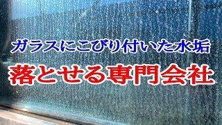 ガラス傷消し専門・ガラス溶接焼け・補修 thumbnail
