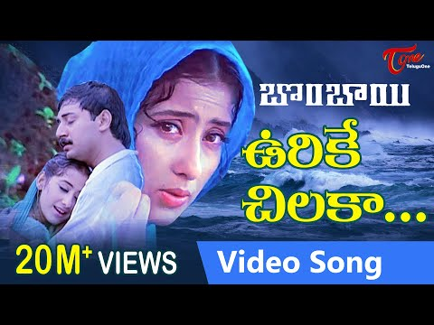 Urike Chilaka Video Song | Bombay Telugu Movie Songs | Arvind Swamy | Manisha Koirala