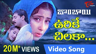 urike-chilaka---song-bombay-telugu-movie-songs-arvind-swamy-manisha-koirala