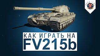 FV215b - ЛУЧШЕЕ ОРУДИЕ 120мм НА 10 УРОВНЕ / Как играть на ФВ 215 б  гайд World of Tanks