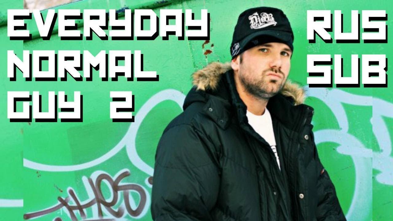 Everyday Normal Guy 2 [RUS SUB] (Jon Lajoie) - YouTube