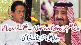 Prime Minister Imran Khan's visit to Saudi