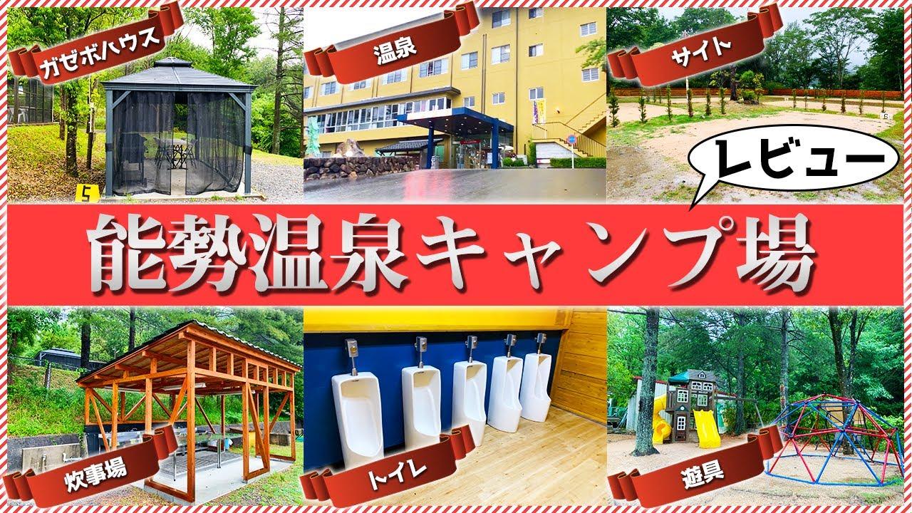 キャンプ 能勢 場 温泉