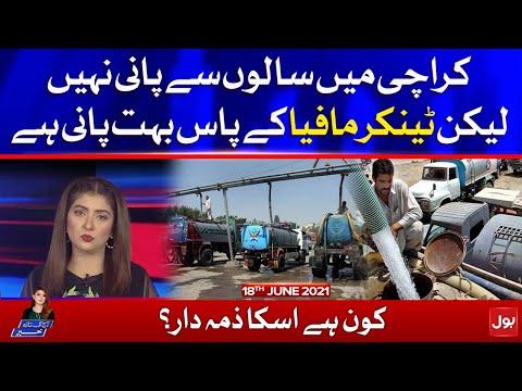 Water Mafia in Karachi - Aaj Ki Taaza Khabar