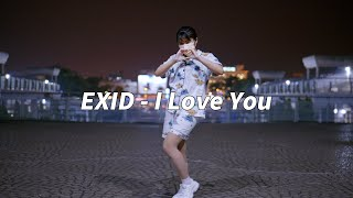 EXID(이엑스아이디) - 알러뷰 (I LOVE YOU) (Dance Cover by Yi-Hsuan, Li…
