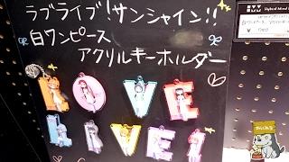 HMM限定!白ワンピースアクキー開封【ラブライブ!サンシャイン!! ヒョーゴノスケ】