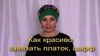 Как красиво завязать платок или шарф на голову
