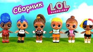 Битва за Скриббла! Мультики про школу и куклы ЛОЛ сюрприз LOL dolls