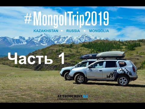 #MongolTrip2019 Часть 1 - Казахстан, Горный Алтай, граница с Монголией