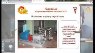 Вебинар - презентация высокоэффективного оборудования(Тепловые гидродинамические насосы типа «ТС1» - современные, высоко-эффективные, автономные, энергосберегаю..., 2014-05-28T12:02:00.000Z)