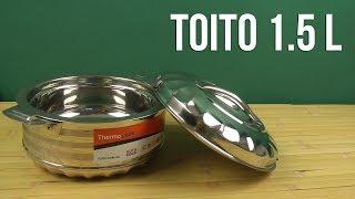 Розпакування TOiTO 1.5 л SL-001500