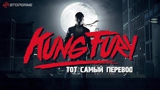 Kung Fury VHS [Игровое кино]