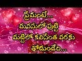Love quotes in telugu || cute love quotes || love quotes || best love quotes || love conversation ||