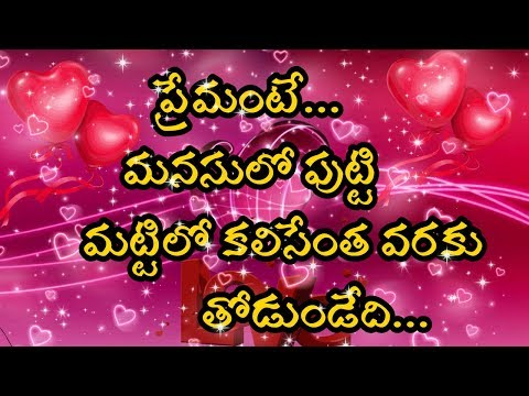 Telugu heart touching love quotes images download