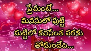 Love quotes in telugu    cute love quotes    love quotes    best love quotes    love conversation   