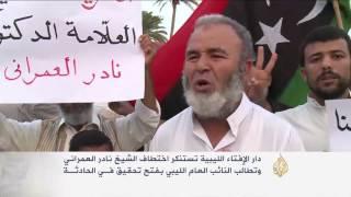 دار الإفتاء الليبية تستنكر اختطاف العمراني وتطالب بتحقيق