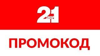 видео Промокоды 21 Shop