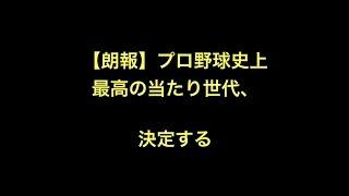 プロ野球 【朗報】プロ野球史上 最高の当たり世代、決定する 89年生 菅...