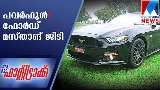 Test drive of Ford Musthang GT in FastTrack | Manorama News
