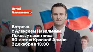 Псков: встреча с Алексеем Навальным 2 декабря в 13:30