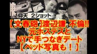 ハリウッドでも活躍中の俳優渡辺謙さん(57)が、元ホステスの女性(...