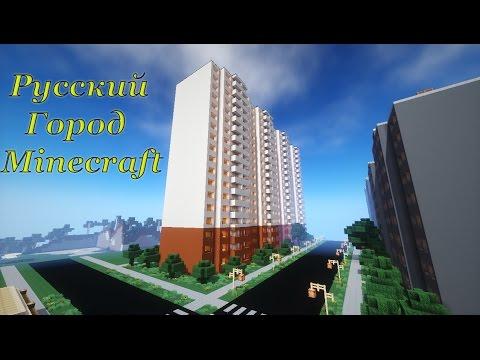 Русский город в Minecraft - 140 - Обновления + Карта