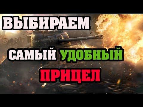 Выбираем САМЫЙ УДОБНЫЙ ПРИЦЕЛ в World Of Tanks