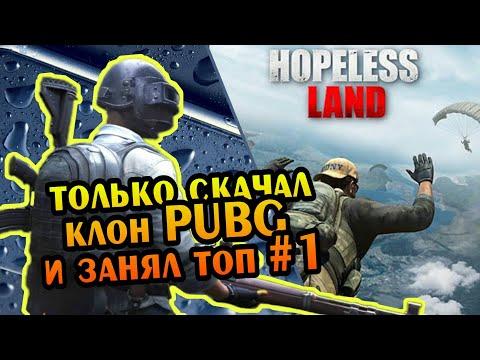Hopeless land: Fight for survival.  ТОП #1.