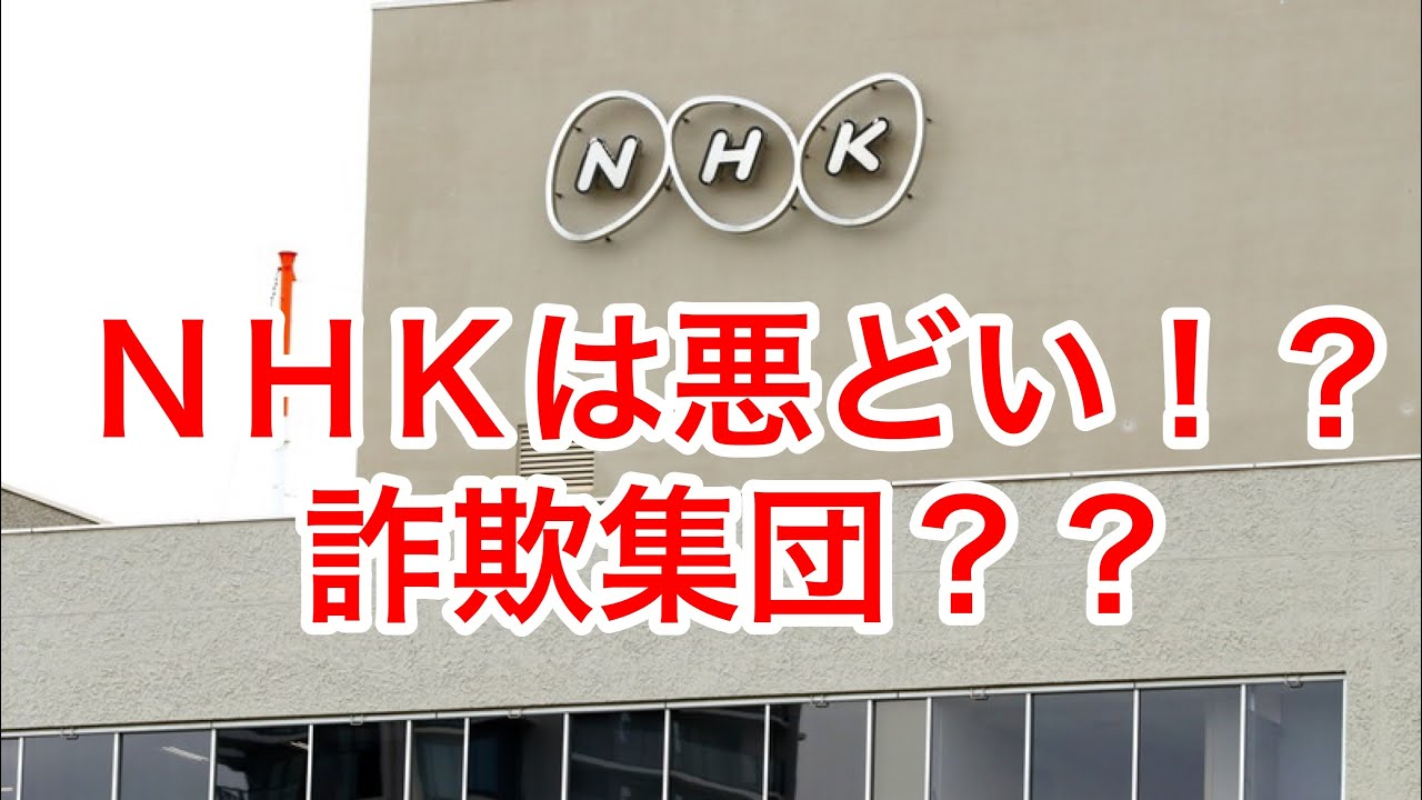 【NHK】NHKから届いた悪魔の手紙!税金すら貪り尽くす?NHKは詐欺集団?
