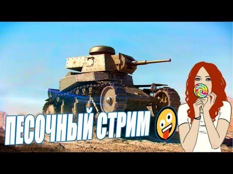 ПЕСОЧНЫЙ СТРИМ ► УЧИМ ЖЕНЩИНУ ИГРАТЬ В ТАНКИ 🤪 ► World of Tanks